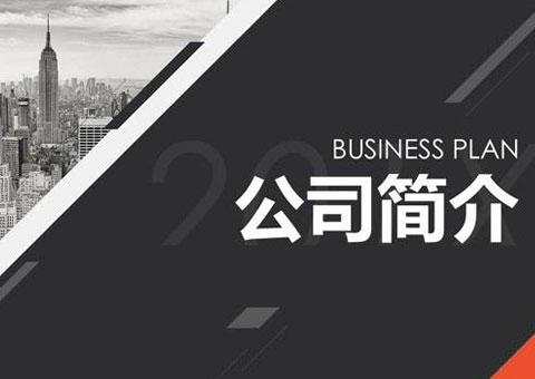 中山市费斯柯自动化科技有限公司公司简介